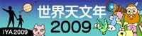 世界天文年2009(The International Year of Astronomy 2009)